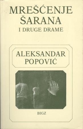 Aleksandar Popović: MREŠĆENJE ŠARANA i druge drame