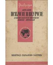 Henri Baruk: PSIHOZE I NEUROZE