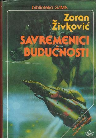Zoran Živković: SAVREMENICI BUDUĆNOSTI