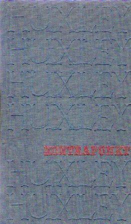 Aldous Huxley: KONTRAPUNKT