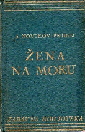 Aleksej Novikov-Priboj: ŽENA NA MORU