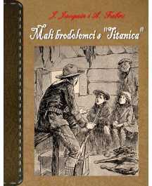 J. Jacquin i A. Fabre: MALI BRODOLOMCI S TITANICA