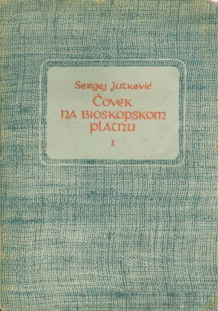 Sergej Jutkević: ČOVEK NA BIOSKOPSKOM PLATNU I