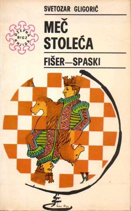 Svetozar Gligorić: MEČ STOLEĆA