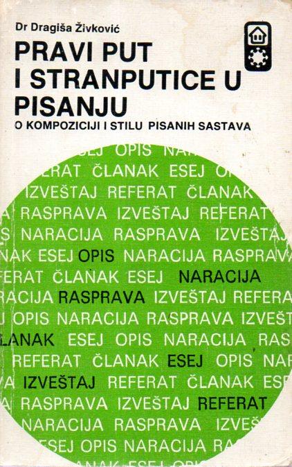 Dragiša Živković: PRAVI PUT I STRANPUTICE U PISANJU
