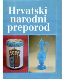 HRVATSKI NARODNI PREPOROD 1790.-1848.