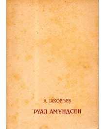 Aleksandar Jakovljev: RUAL AMUNDSEN