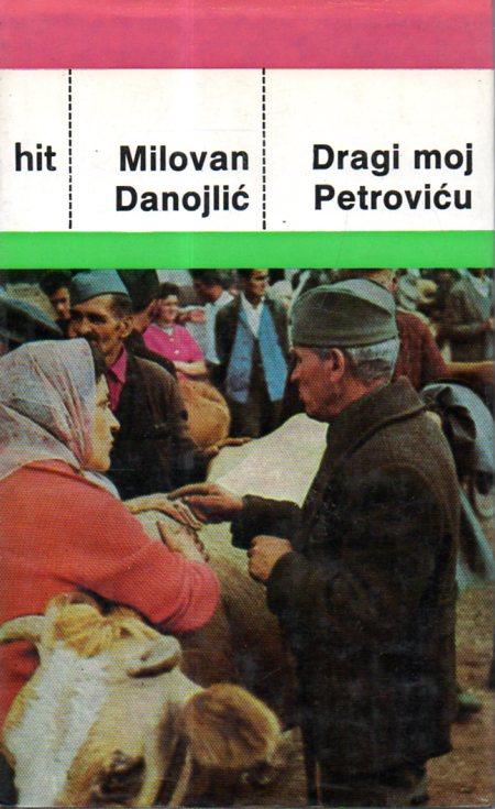Milovan Danojlić: DRAGI MOJ PETROVIĆU