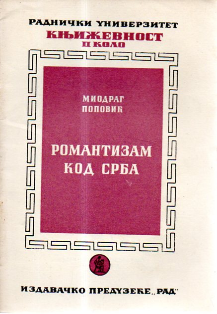 Miodrag Popović: ROMANTIZAM KOD SRBA